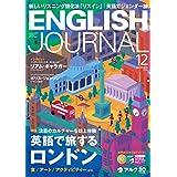 [音声DL付]ENGLISH JOURNAL (イングリッシュジャーナル) 2019年12月号 ~英語学習・英語リスニングのための月刊誌 [雑誌]