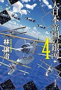 大日本帝国の銀河 4 (ハヤカワ文庫JA)