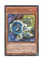 遊戯王 日本語版 SD28-JP001 ジェット・シンクロン (スーパー・パラレル)