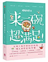 Rough Cafeteria 3 (Chinese Edition)