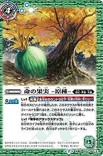バトルスピリッツ BS52-062 命の果実 -原種-/命の果実の精ドライアッド 転醒R 転醒編 第1章:輪廻転生