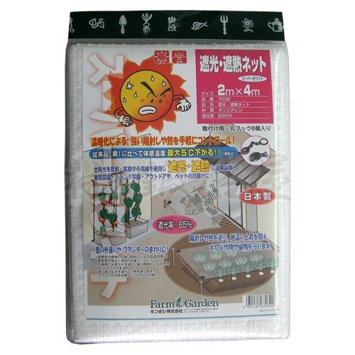 ゴールデンスター「日本製」 遮光・遮熱ネット(スーパーホワイト)2×4m 7039