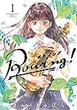 Bowing! ボウイング (1) (ゲッサン少年サンデーコミックス)