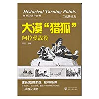 Desert fox hunting - Battle of El Alamein(Chinese Edition)