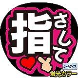 【 大 好 評 】 コンサートうちわ ファンサうちわ ☆ 指さして ☆ 蛍光紙ピンク