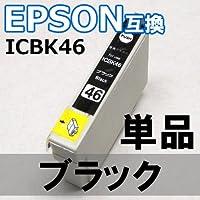 エプソン 互換インクカートリッジ IC46BK IC4CL46 ブラック 黒 ICチップ付き PX-101/401A/402A/501A/A620/A720/FA700/V780対応