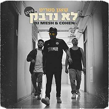 לא נדבק (feat. DJ Mesh, כהן) [Live]