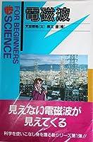 電磁波 (FOR BEGINNERS SCIENCE)
