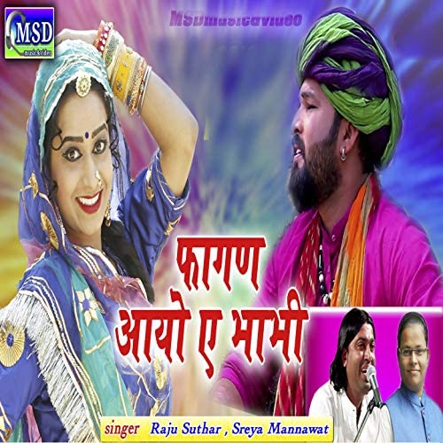 Raju Suthar & Sreya Mannawat