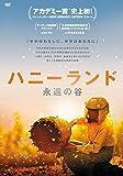 ハニーランド 永遠の谷 [DVD] image