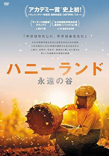 ハニーランド 永遠の谷 [DVD]