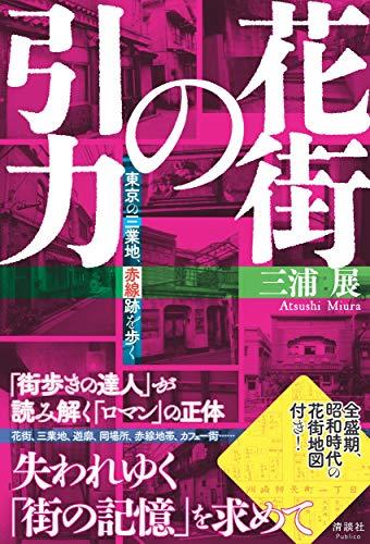 花街の引力 東京の三業地、赤線跡を歩く