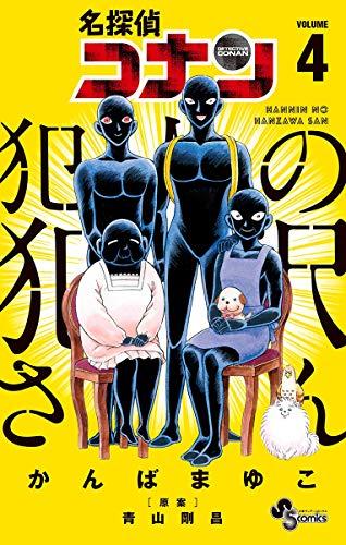 名探偵コナン 犯人の犯沢さん(4) (少年サンデーコミックス)の詳細を見る