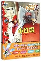 世界最美童话故事贴贴看(共8册)