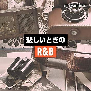 悲しいときのR&B
