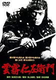 雲霧仁左衛門[DVD]