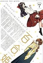 コミック百合姫2021年7月号