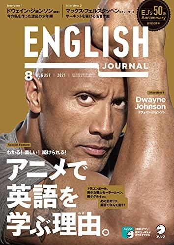 [音声DL付]ENGLISH JOURNAL (イングリッシュジャーナル) 2021年8月号