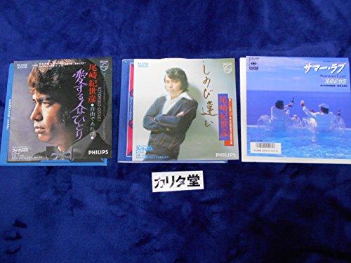 尾崎紀世彦 EP3種3枚セット