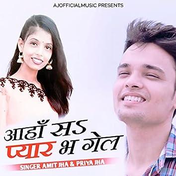 Aahan Se Pyar Bha Gel (Maithili Song)