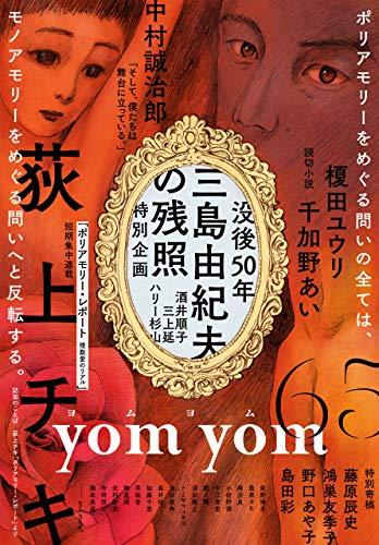 yom yom vol.65(2020年12月号)[雑誌]の詳細を見る