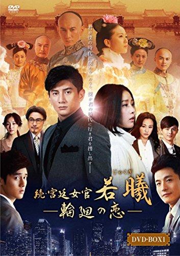 続・宮廷女官 若曦(ジャクギ) ~輪廻の恋 第一部BOX [DVD]