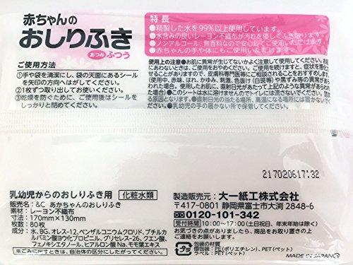 赤ちゃんのおしりふき水分たっぷり99%純水80枚×12パック(960枚)