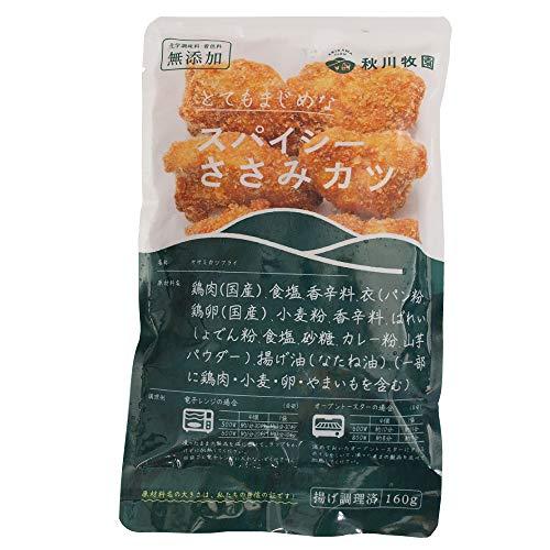 冷凍食品 温めるだけ 秋川牧園 とてもまじめなスパイシーささみカツ 160g  5袋