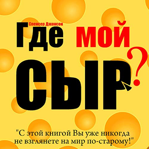 Где мой сыр? [Who Moved My Cheese?] audiobook cover art