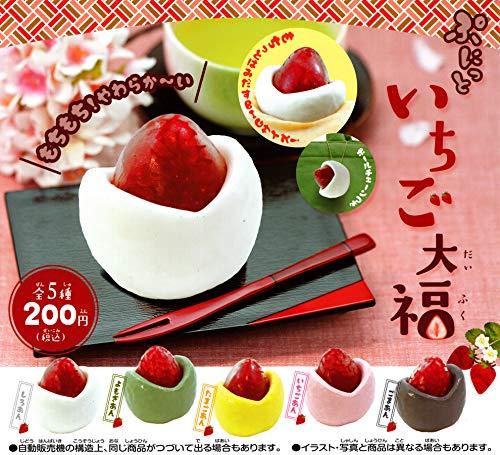 ぷにっといちご大福 全5種セット ガチャガチャ