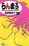 らんま1/2〔新装版〕(38) (少年サンデーコミックス)の画像