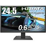 アイ・オー・データ機器 LCD-GC252SXB 「5年保証」75Hz対応&PS4(R)用24.5型ゲーミングモニター「GigaCrysta」