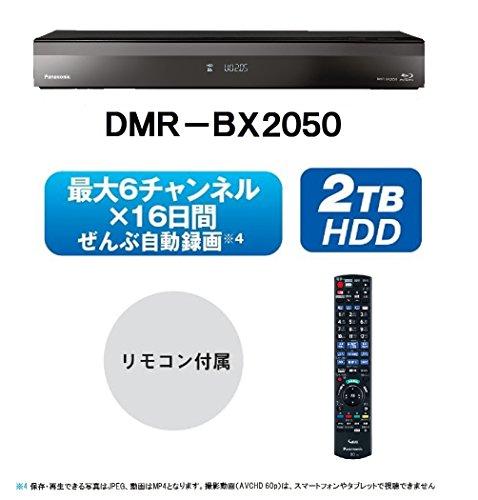 Panasonic(パナソニック)『おうちクラウドDIGA全自動モデル(DMR-BRX2050)』