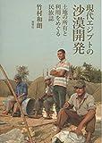 現代エジプトの沙漠開発―土地の所有と利用をめぐる民族誌 - 竹村 和朗
