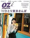 OZmagazine (オズマガジン) 2019年 02月号 [雑誌]