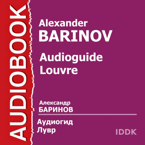 Audioguide. Louvre [Russian Edition] cover art