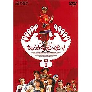 """魔法少女ちゅうかなぱいぱい! VOL.1 [DVD]"""""""