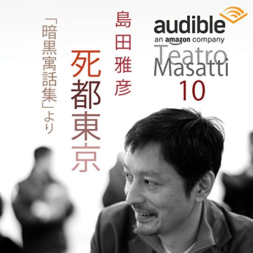 死都東京 audiobook cover art