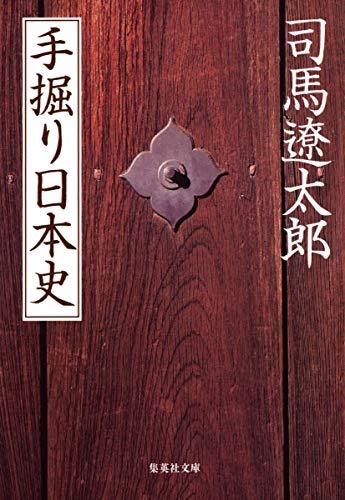 手掘り日本史 (集英社文庫)