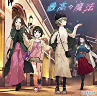【Amazon.co.jp限定】CUE! 04 Single 最高の魔法[通常盤](CD ONLY)(メガジャケ付)