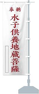奉納/水子供養地蔵菩薩 のぼり旗 サイズ選べます(ジャンボ90x270cm 右チチ)