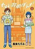 セルと羽根ぼうき モバMAN DIGITAL COMICS(1)