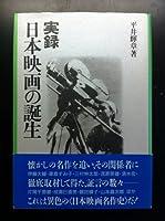 実録 日本映画の誕生