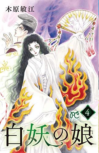 白妖の娘(4)完結 (プリンセス・コミックス)の詳細を見る