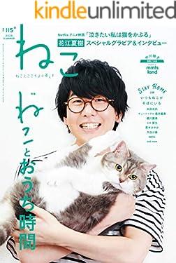 ねこ 2020年8月号 No.115 [雑誌]