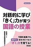 対話的に学び「きく」力が育つ国語の授業 (国語教育選書)