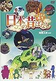 ふるさと再生 日本の昔ばなし「浦島太郎」他[DVD]