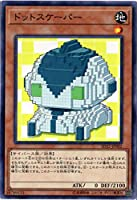 遊戯王/第10期/SD32-JP002 ドットスケーパー