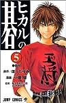 ヒカルの碁 5 (ジャンプコミックス)