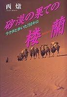砂漠の果ての楼蘭―ラクダと歩いた750キロ